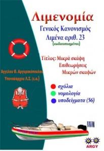 04-gkl-23-38-1
