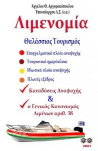 06-thalassios-tourismos-gkl-38-katadiseis-1